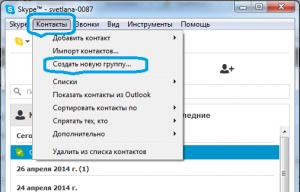 телеконференция по скайпу