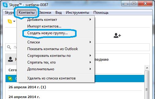 Как сделать скайп с кнопки