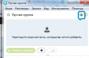 как создать группу в скайпе