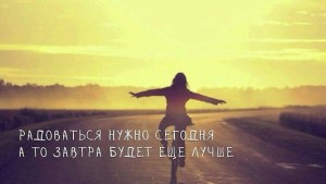 пожелания счастья